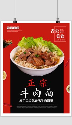 面食创意海报宣传