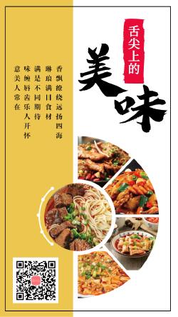 舌尖上的美味食物宣传海报