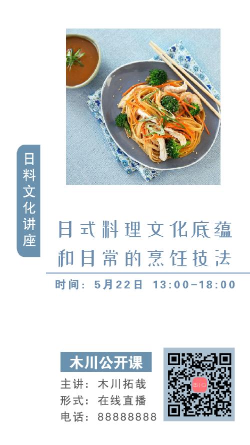 日料文化講座餐飲飲食烹飪