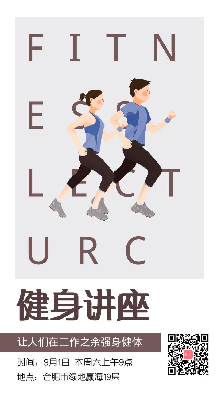健身讲座宣传海报