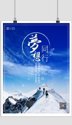 蓝色科技梦想同行励志海报