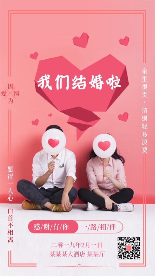 粉色浪漫结婚邀请函