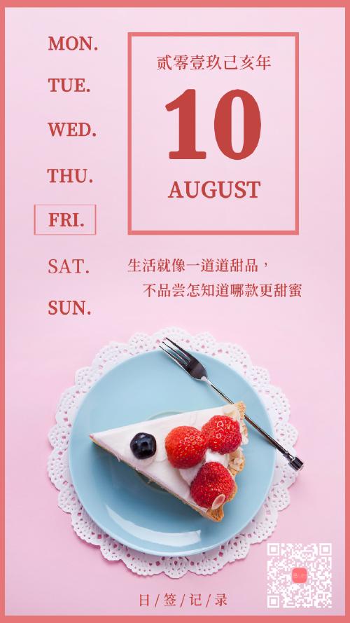 草莓甜品清新日签