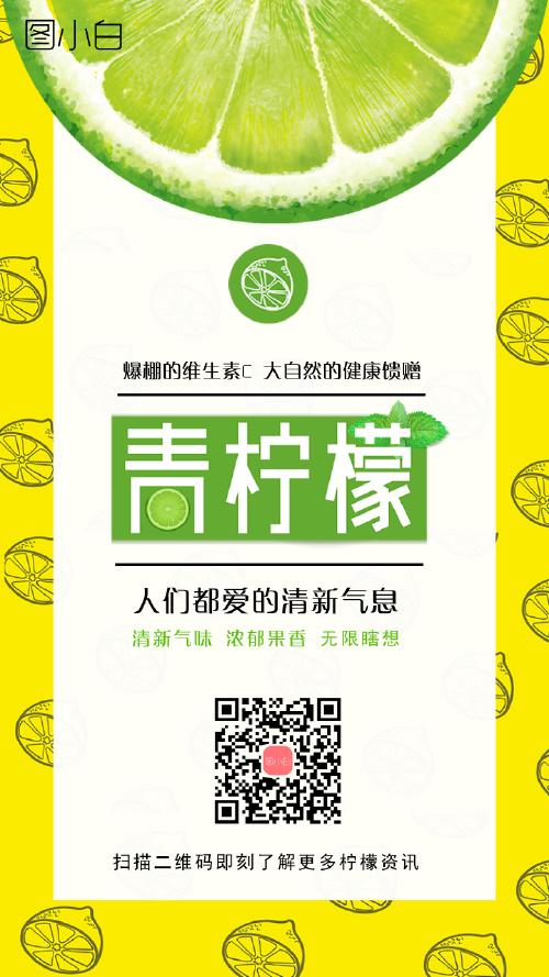 新鲜青柠檬水果海报
