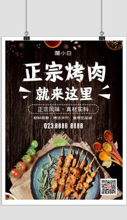 美味烤肉美食宣传海报
