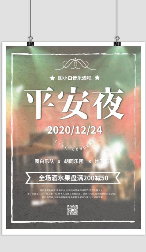 平安夜音乐酒吧演出活动海报