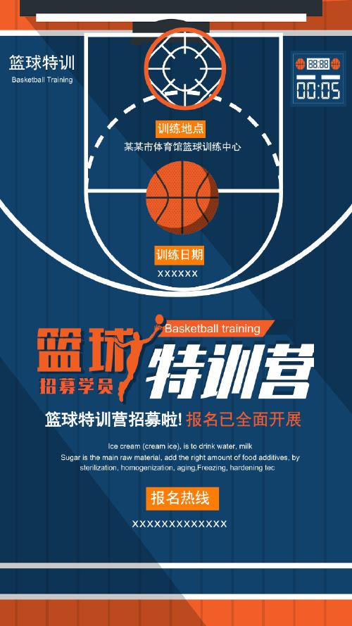 篮球特训营体育运动招生系列海报