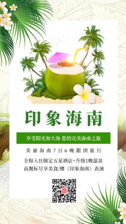 海南之旅宣传海报