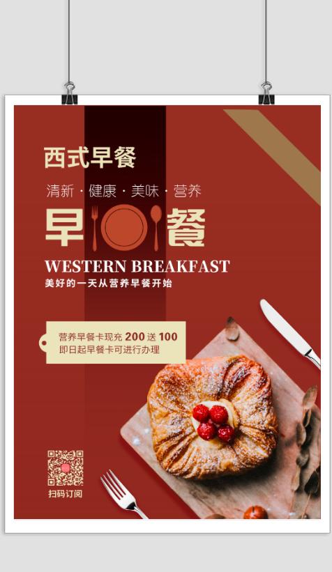 西式早餐宣传海报