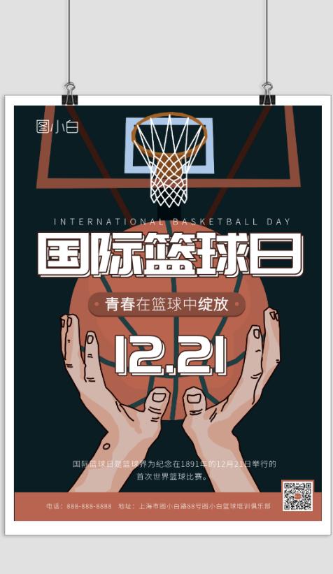 世界篮球日篮球比赛宣传海报