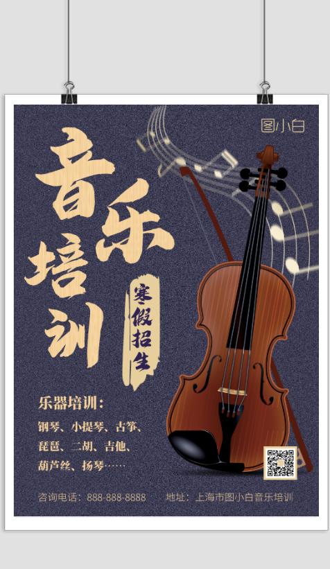 简约音乐乐器艺考培训招生海报