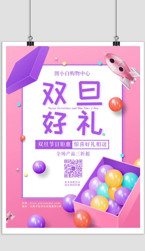 粉色双旦好礼活动促销宣传海报
