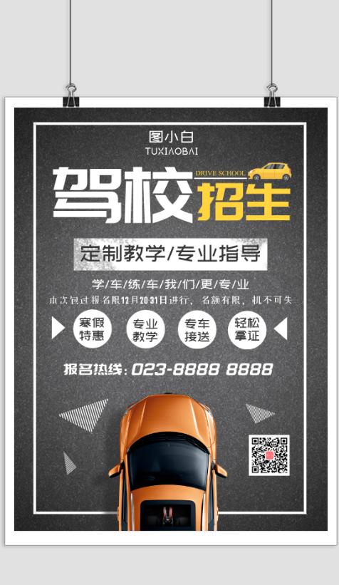 黑色簡約大氣駕校招生宣傳海報
