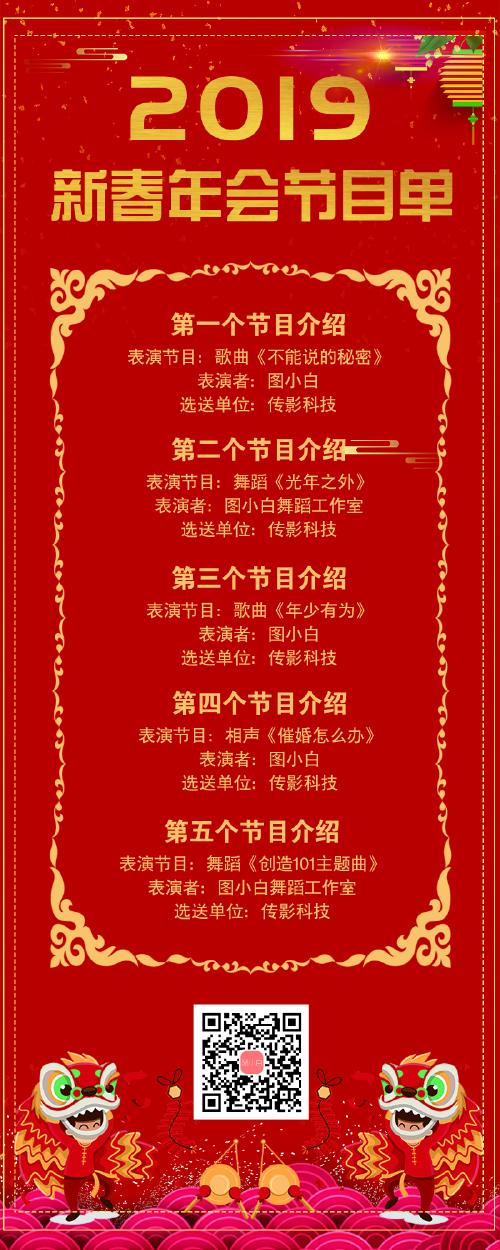 中国风红色年会表演节目单长图