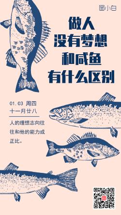 没有梦想和咸鱼有什么区别日签海报