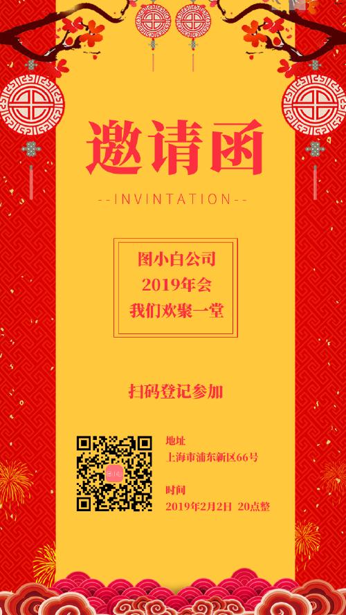 2019公司年會中國風邀請函