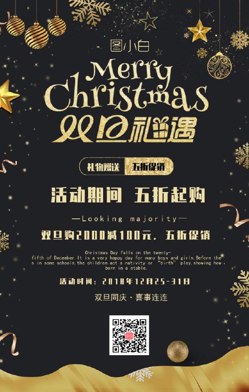 双旦节日促销手机海报