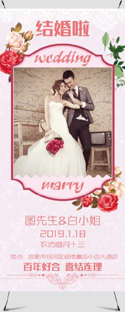 浪漫婚礼展架