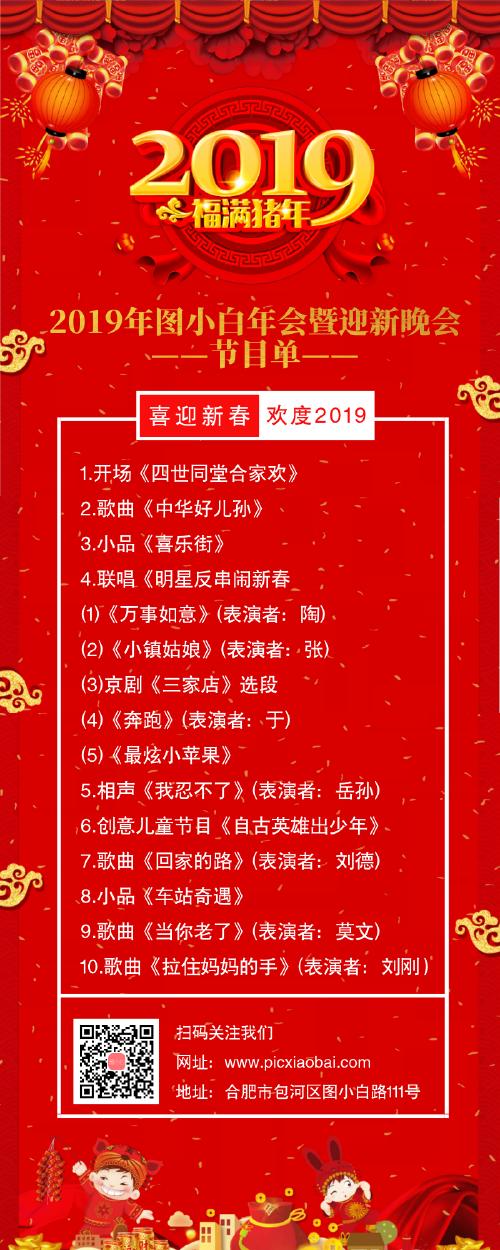 中国风红色新年晚会节目单长图