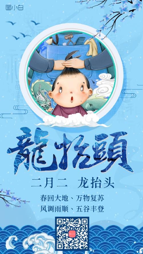 藍色中國風二月二 剃龍頭 龍抬頭