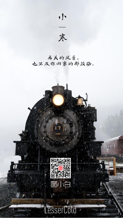 小寒回家节气节日海报