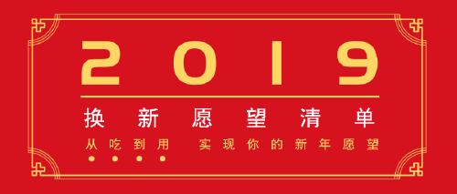 简约红色新年愿望公众号首图