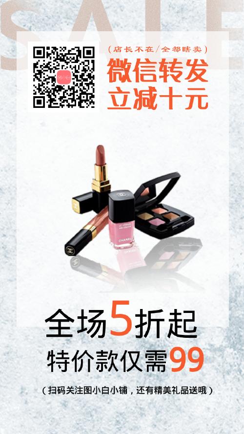 春节精美礼品全场五折宣传海报