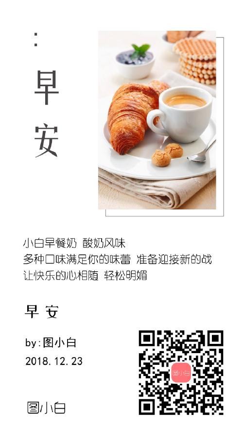 早餐奶风味酸奶宣传海报