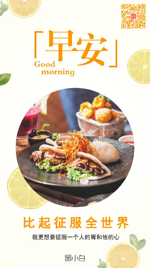 早安早餐餐饮宣传海报