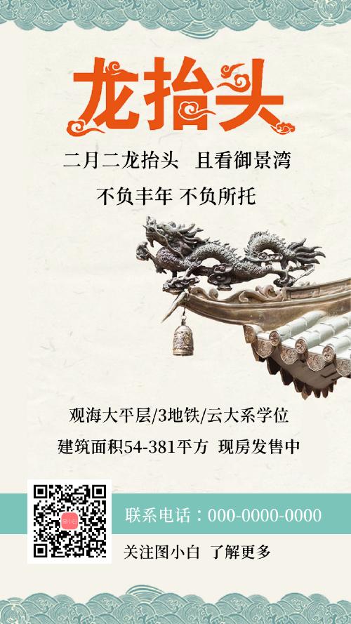二月二龍抬頭節氣海報