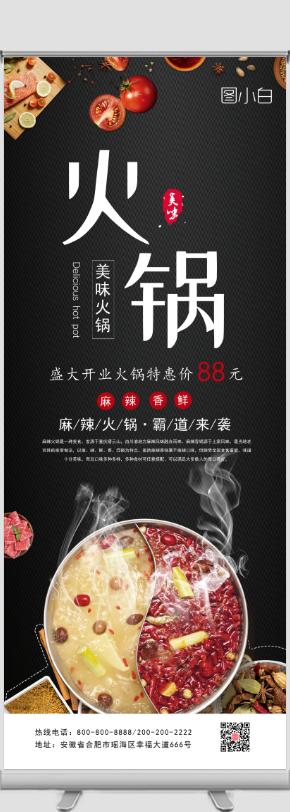 美味火锅美食特价促销易拉宝