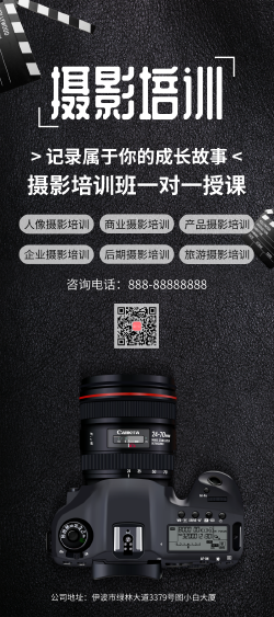 黑色摄影培训机构培训宣传1.8m展架