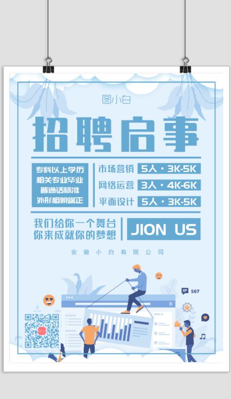 浅蓝色企业招聘商务海报