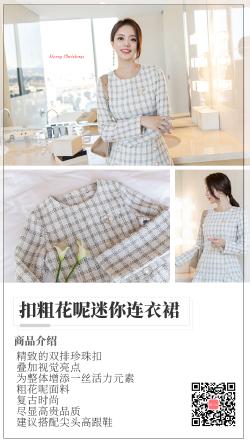 时尚简单女装产品宣传