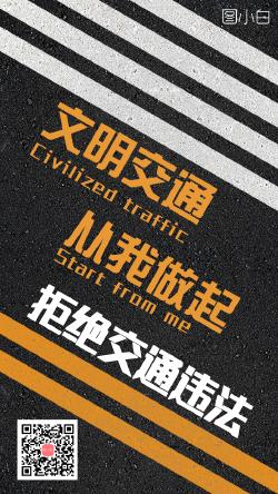 文明交通海报