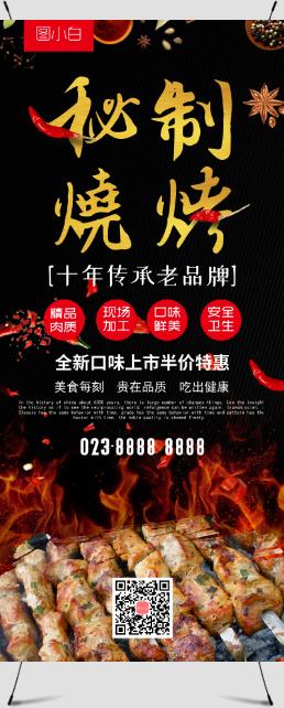 黑色火辣秘制烤肉特惠宣传展架