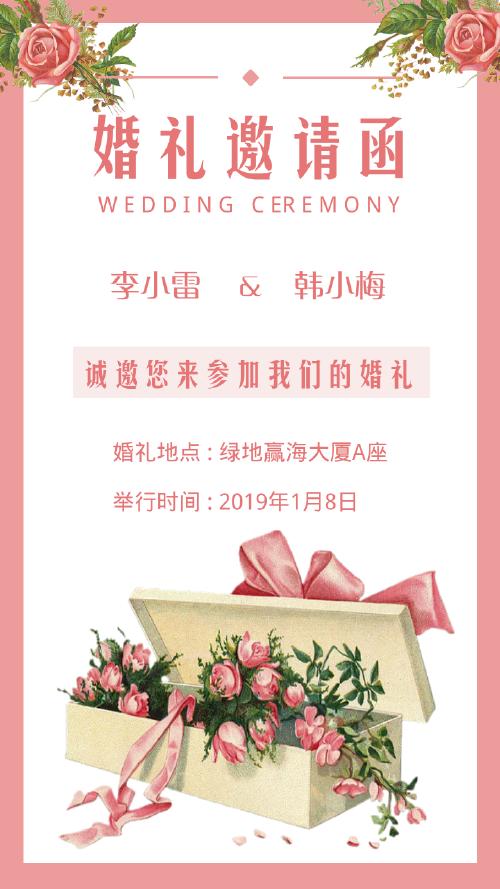 清新婚礼邀请函