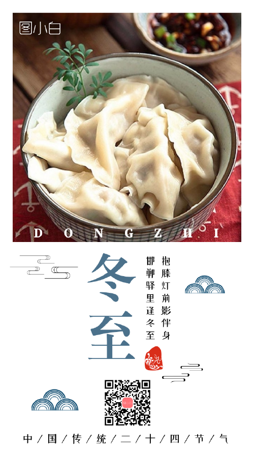 二十四節氣冬至中國古風海報