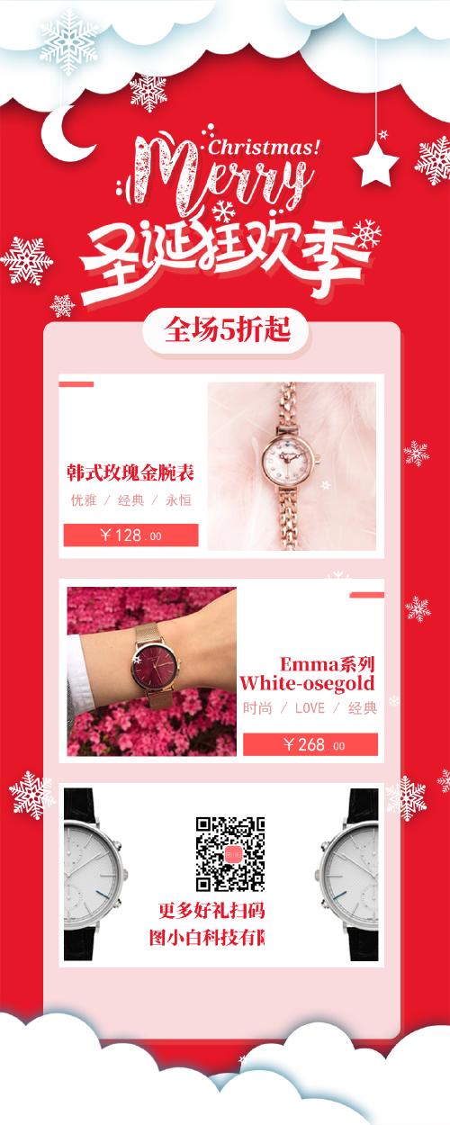圣誕剪紙風格產品促銷營銷長圖