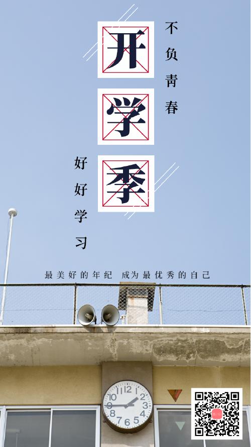 开学季文艺海报