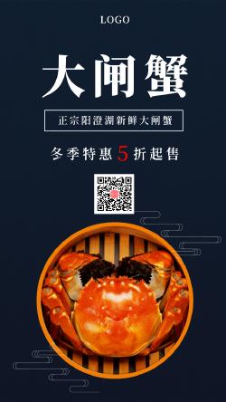 大闸蟹螃蟹冬季海报
