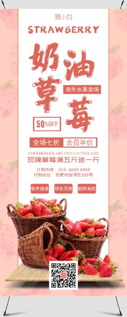 橘色奶油草莓促销宣传展架