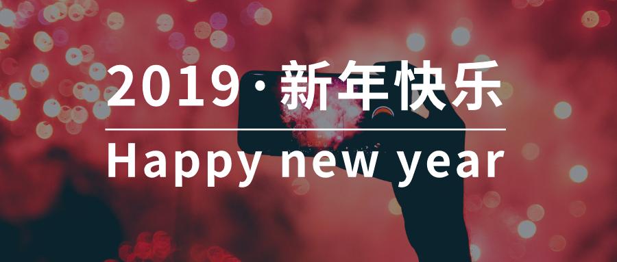 简约2019新年快乐公众号首图
