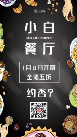 餐厅开业全场五折宣传海报