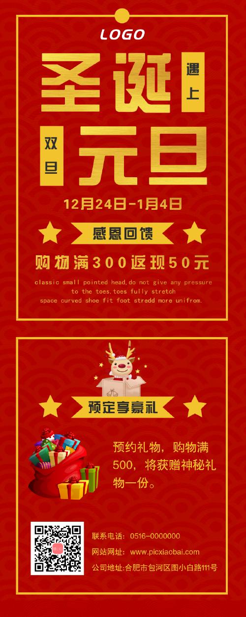 中国风红色双旦活动长图