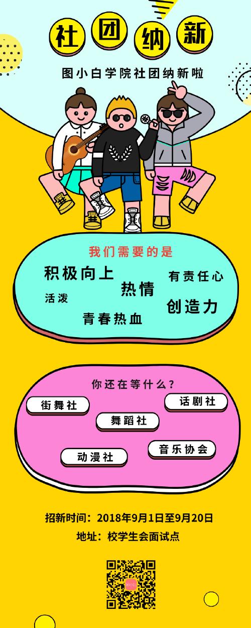 社团学生会纳新营销长图