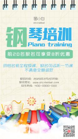 钢琴培训手机海报