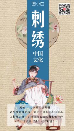 刺绣文化宣传海报