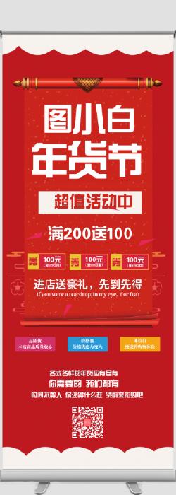 年货节宣传海报