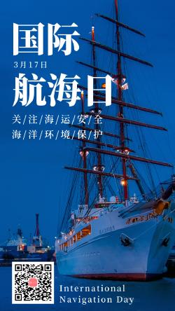 国际航海日宣传海报
